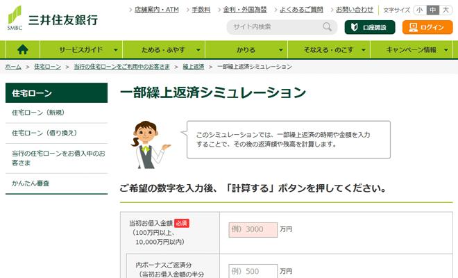 シミュレーション ローン 三井 銀行 住宅 住友