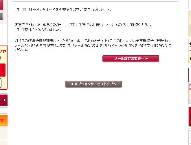 416c1333f9b1 あわせて、「「エポスNet」ご利用明細送付先変更 手続き完了のお知らせ」」というメールが届いていればOKです。
