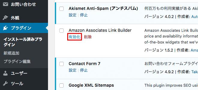カスタマイズも可能 wordpressのプラグイン associates link builder